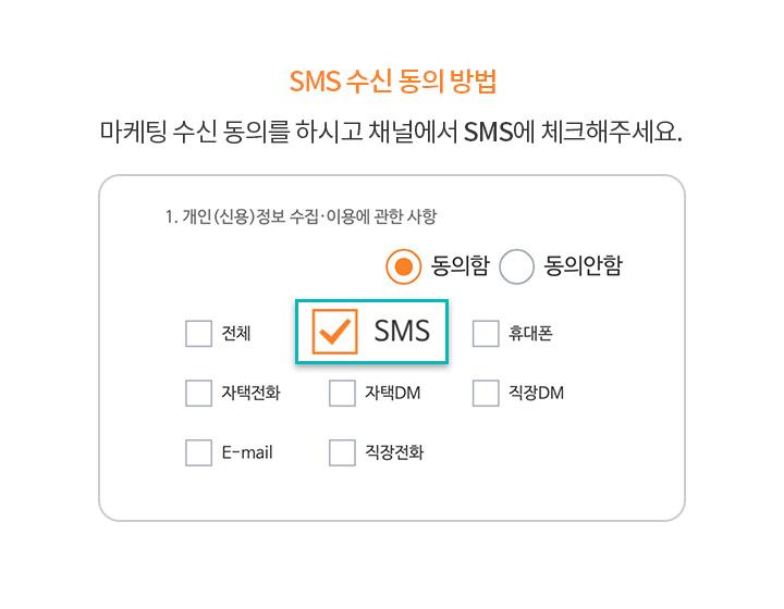 SMS 수신 동의 방법 : 마케팅 수신 동의를 하시고 채널에서 sms에 체크해주세요.