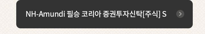 NH-Amundi 필승 코리아 증권투자신탁[주식] S