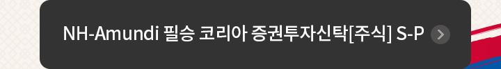 NH-Amundi 필승 코리아 증권투자신탁[주식] S-P