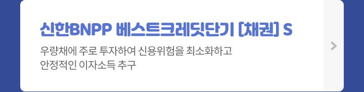 신한BNPP 베스트크레딧단기 [채권] S  - 우량채에 주로 투자하여 신용위험을 최소화하고 안정적인 이자소득 추구