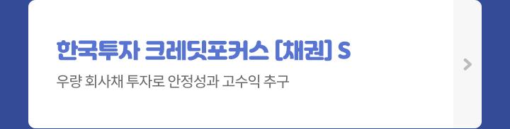 한국투자 크레딧포커스 [채권] S  - 우량 회사채 투자로 안정성과 고수익 추구